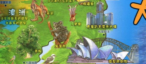 (教材王)世界印象地圖(中文版本)