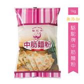 《聯華製粉》駱駝牌中筋麵粉-無添加/1kg