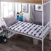 新年鉅惠大學生宿舍床墊子可折疊加厚 寢室單人床上下床鋪0.9m米