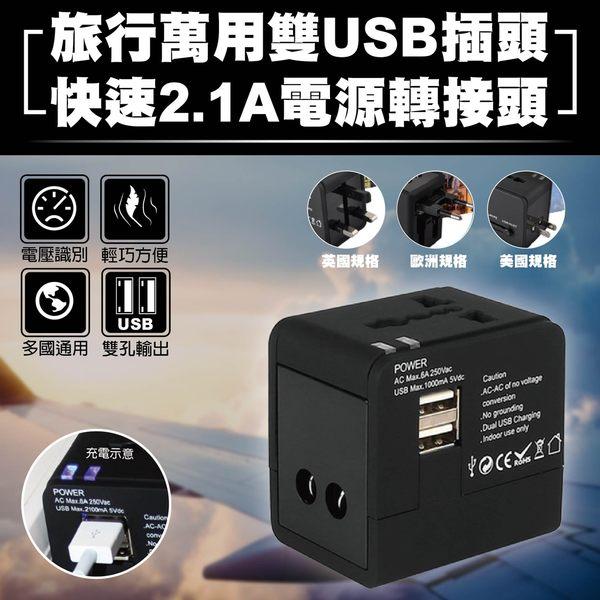 全球通用 2.1A雙 USB 萬用旅行 電源轉接頭 變壓器充電器 各國轉接頭 【BE119】