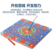 磁性運筆迷宮益智玩具小孩3走珠