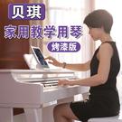 貝琪教學生88鍵智能電鋼琴重錘鍵盤專業成...
