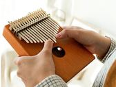 恩雅/enya卡林巴拇指琴初學者手指琴17音kalimba初學入門學生女 創想數位