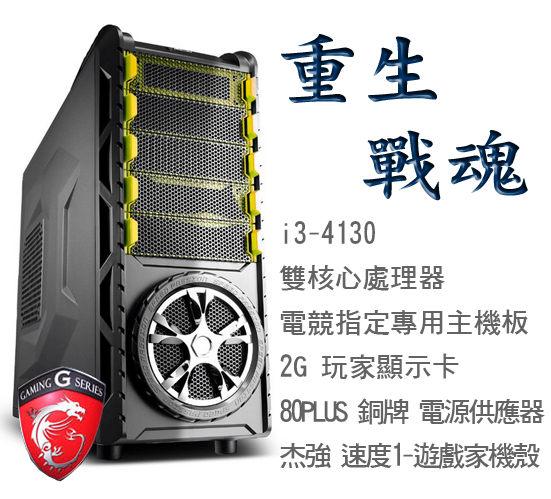【台中平價鋪】全新微星B85平台【GAMING系列-重生戰魂】i3雙核 R9 270 GAMING挖爌機