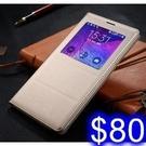 三星Sumsung Galaxy Note4 開窗側翻皮套 防塵防潑水手機保護套 H-47