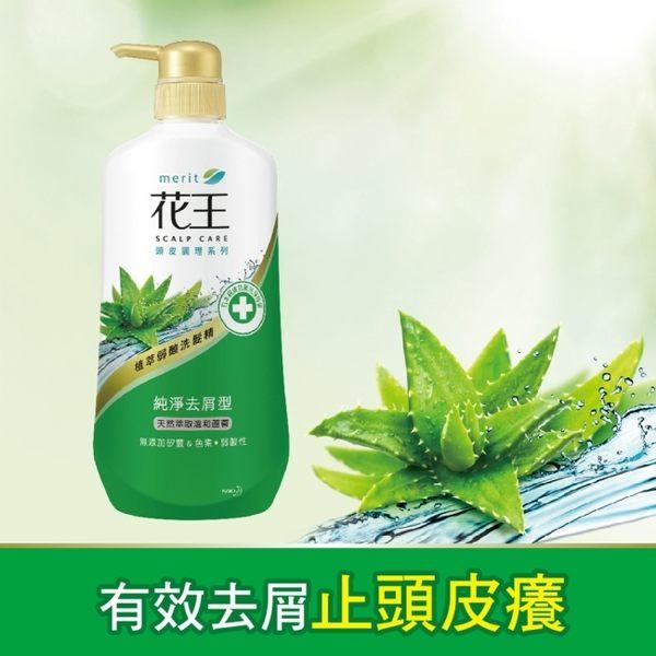 花王植萃弱酸洗髮精750ml-純淨去屑型-蘆薈