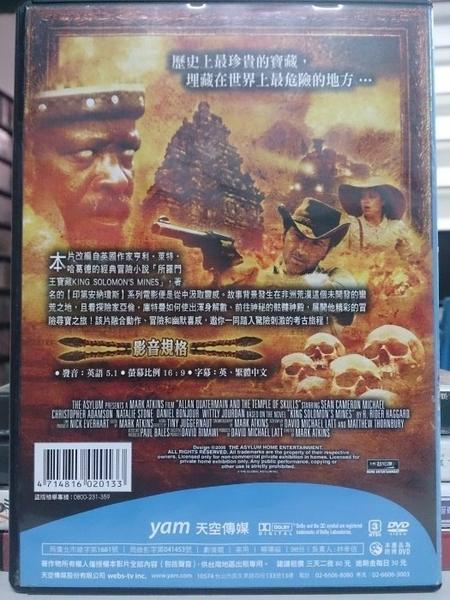 挖寶二手片-Y86-061-正版DVD-電影【冒險奇兵-骷顱神殿】-原著所羅門王寶藏改編