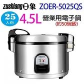 【南紡購物中心】日象 ZOER-5025QS 營業用 4.5L 電子鍋(約50碗飯)