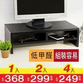 【澄境】低甲醛防潑水多功能雙層桌上架 收納架 鍵盤上架 置物架 電腦架 書架 層架 螢幕架 ST015