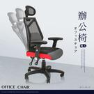 辦公椅 書桌椅【T0089】FITTER六邊形全氣墊電腦椅 MIT台灣製 完美主義
