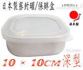 日本製-角型深型不銹鋼密封罐/角型深型不銹鋼保鮮盒-深約4cm-50400