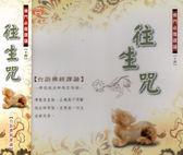 台語佛經課誦14 往生咒 CD  (音樂影片購)