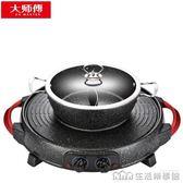 220V 電燒烤爐家用電烤盤鴛鴦火鍋涮烤一體鍋韓式不粘無煙烤肉機 生活樂事館