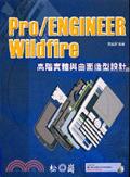 二手書博民逛書店《Pro/ENGINEER Wildfire 高階實體與曲面造型