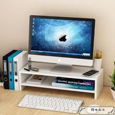 顯示器增高架桌面室辦公桌收納置物架屏電腦架支電腦架子增高底座