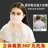 夏天防曬口罩女薄遮陽護頸面紗面罩遮臉全臉冰絲防紫外線防塵透氣 安妮塔小铺