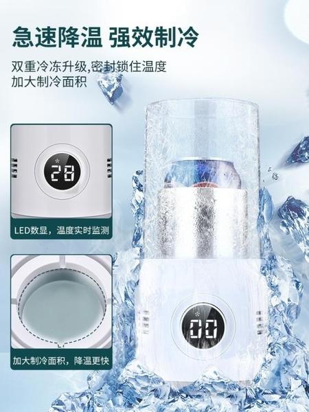 220v快速製冷杯USB小型冰箱冷熱兩用桌面可樂迷你宿舍冰鎮飲料神器制冰機冷飲杯子墊冰