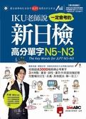 IKU老師說一定會考的新日檢高分單字N5~N3 (數位點讀版)