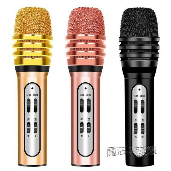 麥克風話筒手機全名K歌唱歌神器安卓蘋果通用吧帶耳機聲卡套裝專用  『魔法鞋櫃』