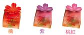 {繽紛花盒-小}橘/紫/桃紅 鳳梨酥 蛋黃酥 水果酥 茶酥 喜糖 小蛋糕 單粒包裝盒(100入/組)