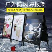 展示架鐵質雙面海報架廣告牌展架立式落地式宣傳摺疊戶外展板架子 NMS陽光好物
