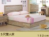【德泰傢俱工廠】科瑞工業風5尺雙人床A003-2-3+A003-93-1