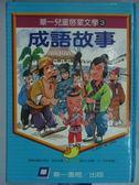【書寶二手書T8/少年童書_ZAH】成語故事_華一兒童啟蒙文學(3)