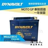 【 DYNAVOLT 藍騎士 】 奈米膠體電池 MG12-BS-C 機車 YTX12-BS 重機 機車專用電瓶 哈家人