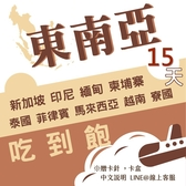 《東南亞網卡》15天東南亞上網吃到飽網卡 泰國/新加坡/馬來西亞/印尼/緬甸使用 插卡即用
