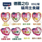 *KING WANG*【單罐】Vitakraft《VITA德國之心 貓用主食罐》85g/罐 多種口味可選 貓罐(效期21/06)