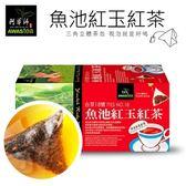 阿華師 茶葉茶包 魚池紅玉紅茶(盒)  【美日多多】