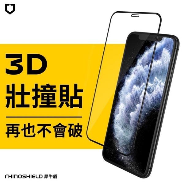 【犀牛盾】IPHONE X /11 系列 3D 壯撞貼/耐衝擊手機保護貼