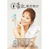 豪記龍虎榜No.17 第十七冊歌譜/樂譜/簡譜/譜(內附豪記CD光碟) 豪記唱片/豪記光碟