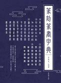 篆刻篆書字典:融合金石書法之美與篆字結體之美,可按照部首、筆畫查詢,兼備   藝..