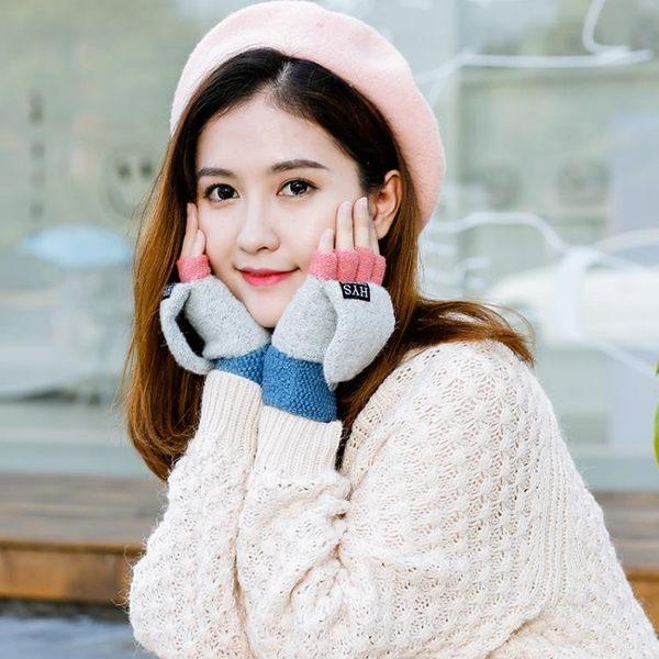 韓版可愛女士手套學生卡通加厚保暖五指翻蓋針織毛線露半指  傑克型男館