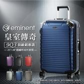 《熊熊先生》萬國通路 金屬鋁框 9Q3 旅行箱 行李箱 25吋 飛機輪 防撞護角 硬殼