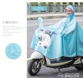 雨衣遇水開花電動車雨衣單人騎行成人摩托車男女韓國時尚帽電瓶車雨披 夢想生活家