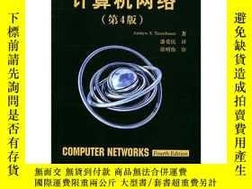 二手書博民逛書店計算機網絡(第4版) 世界著名計算機教材精選罕見特南鮑姆(Tan