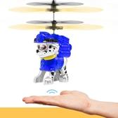 遙控飛機汪汪隊立大功遙控飛機耐摔充電感應飛行器兒童男女孩飛機玩具旺旺麥吉良品