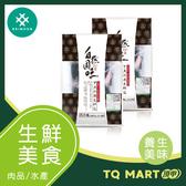 耀月 自然圓味 甲魚冷凍生鮮包 2包組送保冷袋【TQ MART】