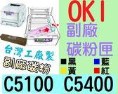 OKI [紅色] 副廠碳粉匣 台灣製造 [含稅] C320 C5100 C5150 C5200 C5300 C5400 C5513