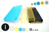 【限量出清】iPhone SE/5S/5 超薄磨砂背蓋 iPhone5 iPhone5S iPhoneSE Apple 手機背蓋 手機殼