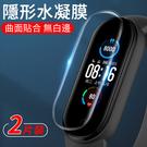 現貨 買一送一 小米手環 3 4 5 通用 金剛 水凝膜 超薄 隱形 保護膜 高清 滿版 防刮 螢幕保護貼