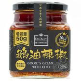 【美佐子MISAKO】中式食材系列-醫生健康日記 鵝油辣椒 350g
