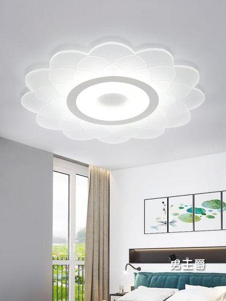 (八八折搶先購)超薄led燈吸頂燈簡約現代客廳燈大氣家用臥室燈圓形創意燈具套餐XW