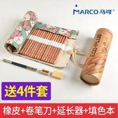 馬可水溶性彩鉛筆36色48色72色馬克油性專業畫筆美術用品手繪彩色鉛筆