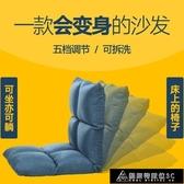 靠背椅 懶人沙發榻榻米單人折疊椅床上學習看書靠背椅電腦椅寢室護腰座椅 快速出貨YTJ