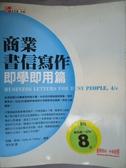 【書寶二手書T4/語言學習_XCW】商業書信寫作即學即用篇_約翰.凱利