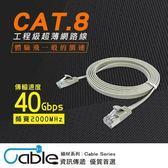 Cable CAT.8工程級 超薄扁型網路線 5m【限時促銷▼原價599】