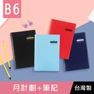 珠友 BC-20932 B6/32K月計劃+筆記/記事本/手帳/手札/行事曆(2020.9~2021.9)